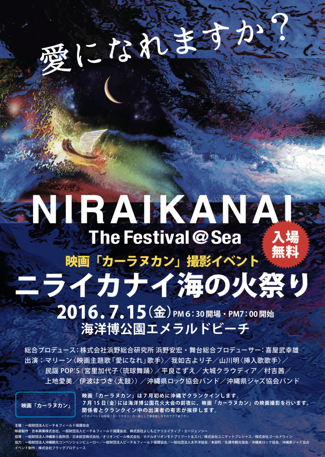 poster niraikanai for blog 2016.06.24.png